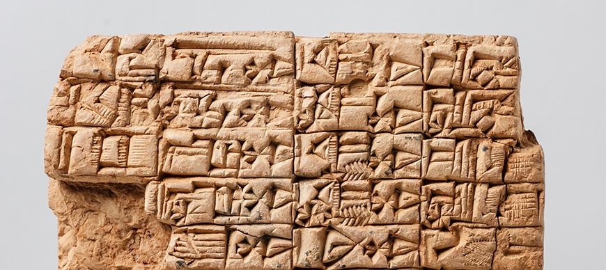 OIM A3670. Clay tablet, cuneiform, Mesopotamia